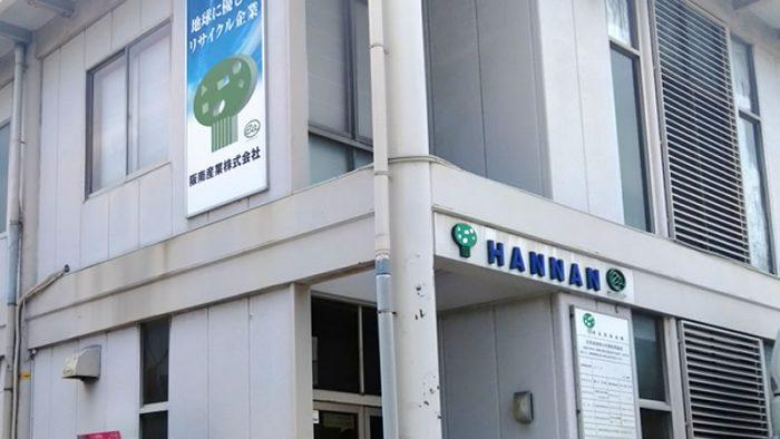 阪南産業株式会社