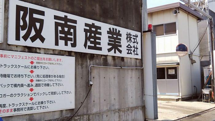 阪南産業第三工場